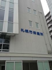 保健所外観20130501.jpg