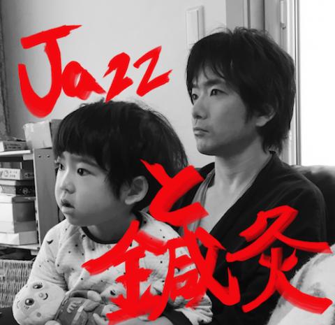 Jazzと鍼灸02