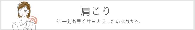 肩こりバナー004