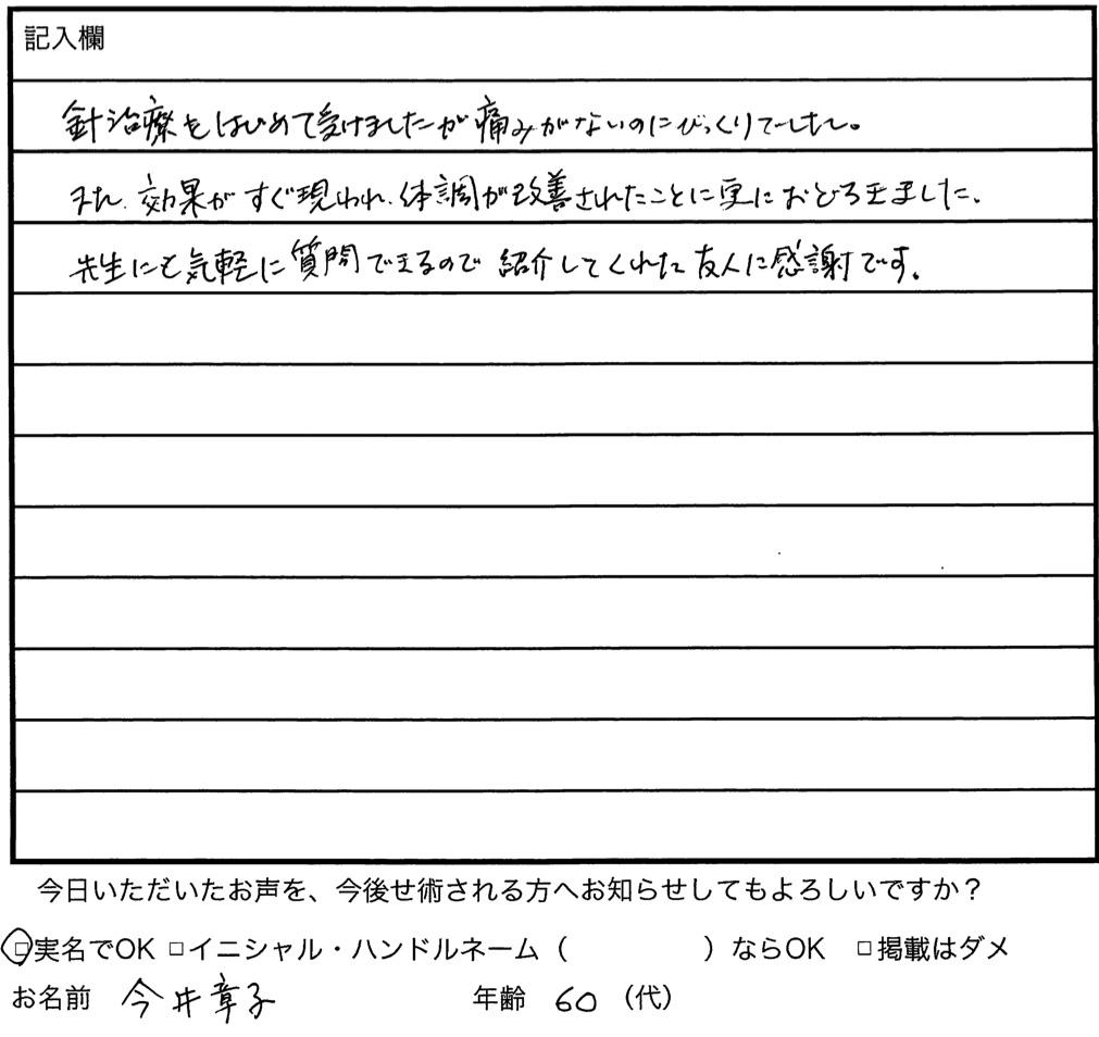 今井章子様アンケート