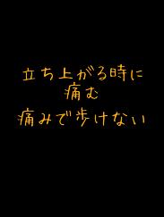 腰痛02 説明