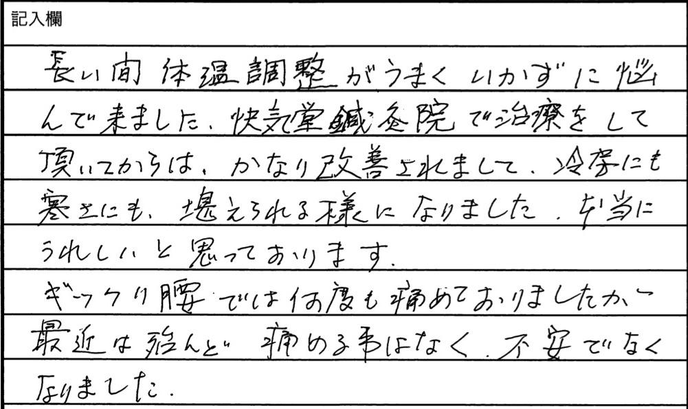 アンケート附田多紀子