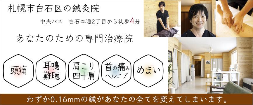 札幌市の鍼灸院|快気堂鍼灸院白石