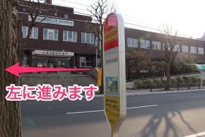 001バス停