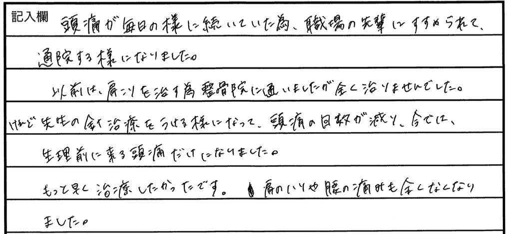 中澤美幸アンケート