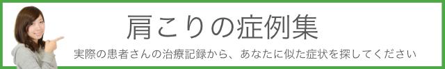 肩こり症例集バナー004