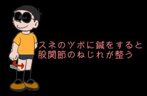 ねじれ03
