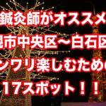 女性鍼灸師がオススメする、札幌市中央区〜白石区をフンワリ楽しむための17スポット!!の詳細へ