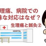 生理痛、病院での曖昧な対応はなぜ?〜生理痛と鍼灸②〜の詳細へ