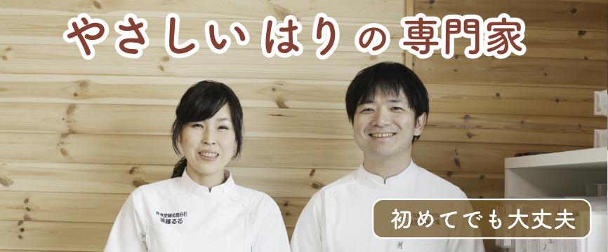 はりきゅう専門 – 快気堂鍼灸院白石 | 札幌市の鍼灸院