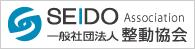 一般社団法人 整動協会 SEIDO ASSOCIATION