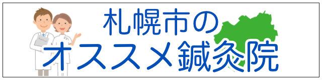 札幌市の口コミに頼らないおすすめ鍼灸院を紹介します。