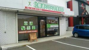 札幌の口コミに頼らないおすすめ鍼灸院2