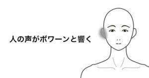 突発性難聴・人の声がボワーンと響く