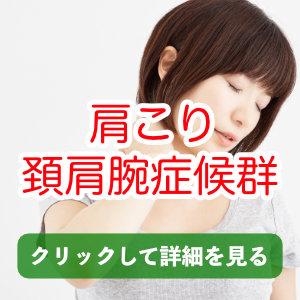札幌市のおすすめ鍼灸院肩こり、頚肩腕症候群治療と口コミ