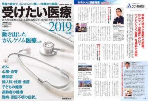 メディアに紹介された札幌市のおすすめ鍼灸院です