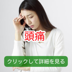 札幌市のオススメ鍼灸院、頭痛治療と口コミ