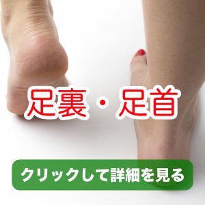 足裏・足首の痛み改善への入り口
