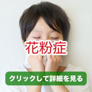 札幌のおすすめ鍼灸院、花粉症治療と口コミ