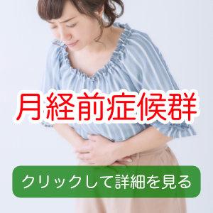 札幌市のオススメ鍼灸院、月経前症候群、PMS治療と口コミ