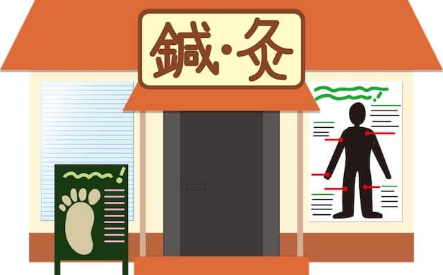 札幌市の口コミに依存しないおすすめ鍼灸院のイメージ画像