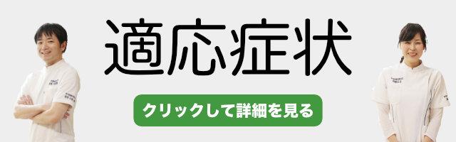 札幌市のオススメ鍼灸院、適応症状と口コミ