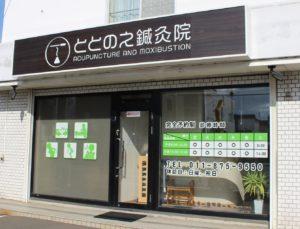 札幌市 おすすめ 口コミ ととのえ鍼灸院