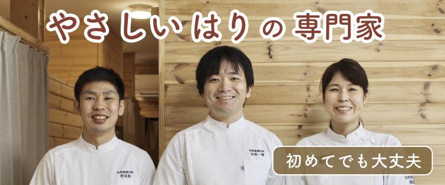 札幌市の鍼(はり)専門院 – 快気堂鍼灸院白石