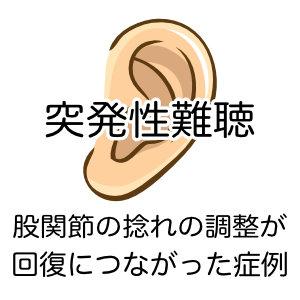 突発性難聴が股関節の捻れを調整することで回復へ向かった症例報告