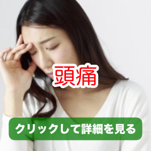 頭痛と鍼灸についての説明