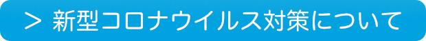 札幌市の鍼灸院の医療施設としての取り組み