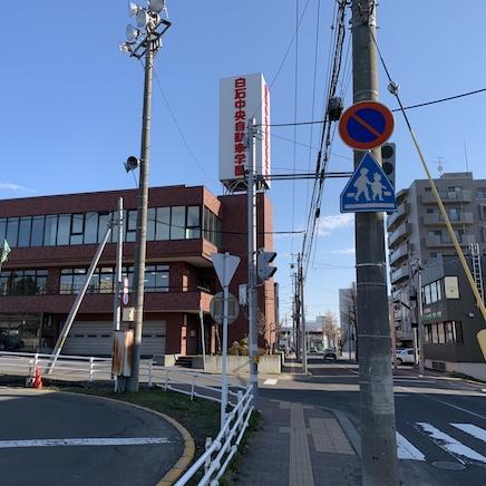 札幌市鍼灸院への経路自動車学校