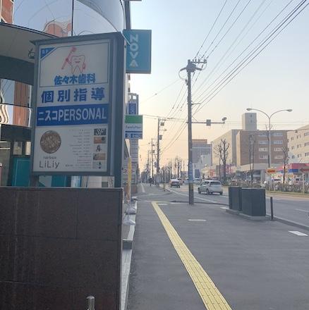 札幌市鍼灸院への経路地下鉄白石駅7番出口から佐々木歯科
