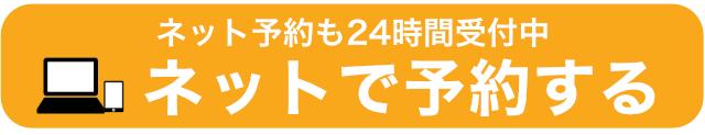 札幌市の鍼灸院はネットでの予約が可能
