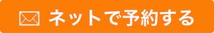 肩こり専門札幌鍼灸院医師から高い評価をネットで予約する