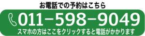 札幌市の快気堂鍼灸院の電話連絡