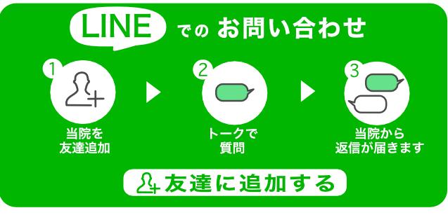 札幌の鍼灸院のLINEでのお問い合わせ