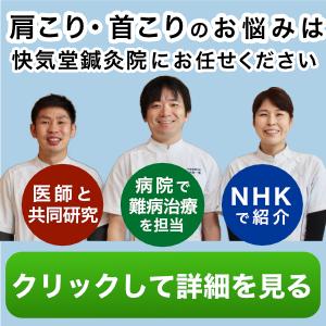 肩こりは病院で医師に高い評価を受ける札幌の鍼灸院で