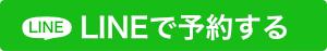 札幌市肩こりで有名な鍼灸院をラインで予約する