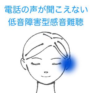 低音障害型感音難聴2見出し