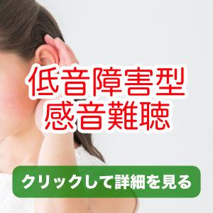 低音障害型感音難聴改善への入り口