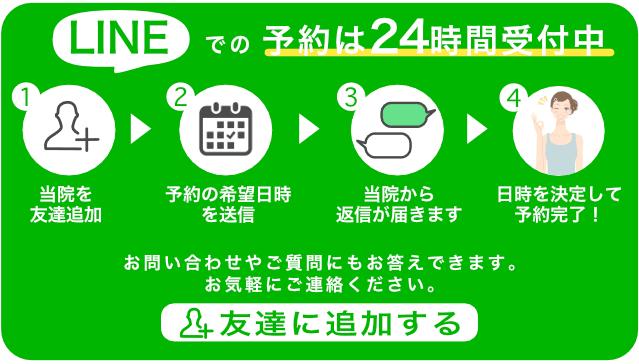 鍼灸院札幌LINEで申し込み可能