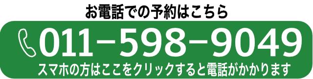 札幌市の鍼灸院の電話はこちら