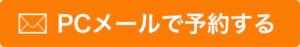 札幌の鍼灸院PC