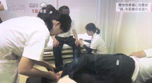 NHKで紹介された鍼灸院