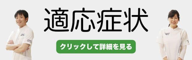 札幌市の鍼灸院が得意な症状