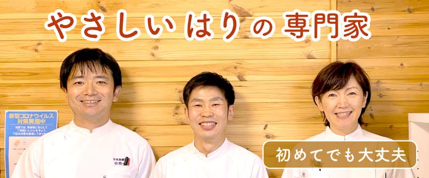 札幌市の鍼(はり)専門院 - 快気堂鍼灸院白石