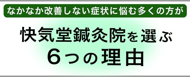 札幌の鍼灸院が選ばれる理由