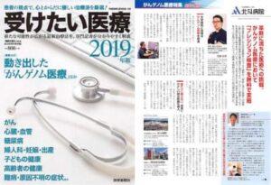メディアで紹介された鍼灸院