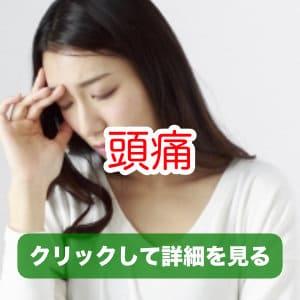 頭痛の症状別説明